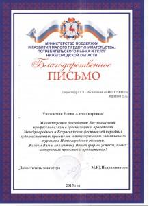 Благодарственное письмо Министерство