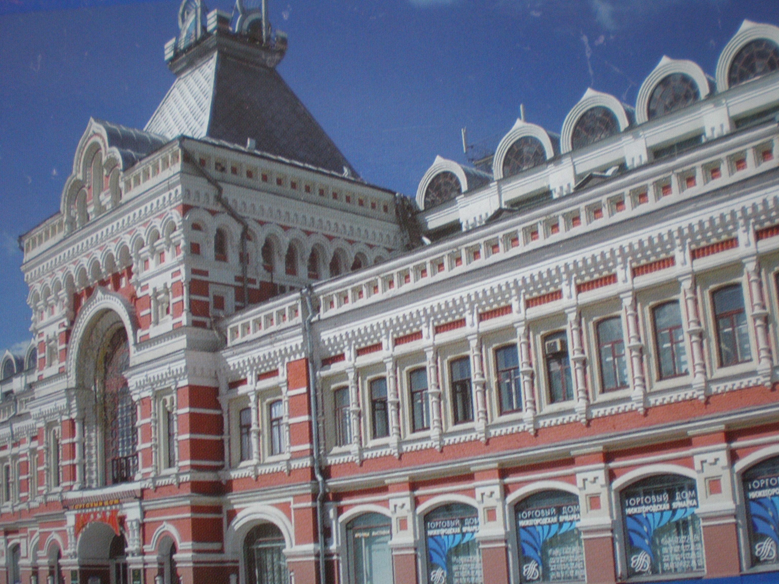О Нижнем Новгороде